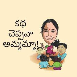 Eshwari Stories for kids in Telugu