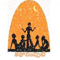 KathaSamputi (కథాసంపుటి)