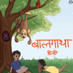 बालगाथा हिंदी कहानियाँ