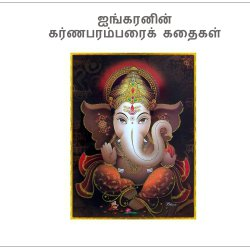 ஏழாவது கதை:சாத்தானும் கடவுள் பக்