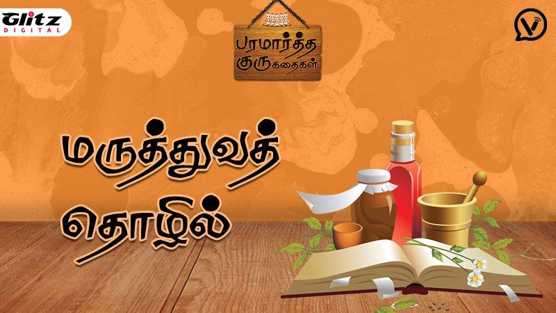 மருத்துவத் தொழில்   Maruthuva Thozhil   பரமார்த்த குரு கதைகள்   Paramartha Guru Stories