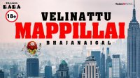 Velinaatu Mapillai Bhajanaigal
