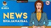 News BhajanaIgal