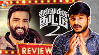 Dhilluku Dhuddu 2 Movie Review | Santhanam, Motta Rajendran Movie