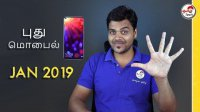 Top 5 Upcoming MOBILE PHONES JANUARY 2019