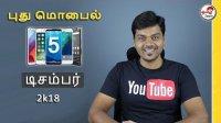 Top Upcoming Mobile Phones DECEMBER 2018 | Tamil Tech