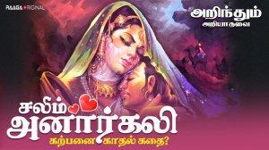 Salim Anarkali Love Story - Fiction or Non-Fiction | Arindhum Ariiyadhavai