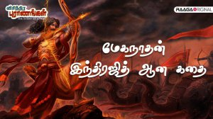 மேகநாதன் இந்திரஜித் ஆனா கதை | Meganathan Indrajith Aana Kathai