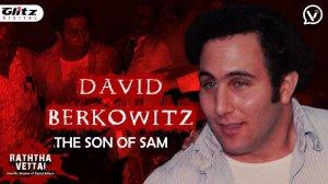 ஆறு பேரை கொலை செய்த கொடூர கொலைகாரன் : டேவிட் பெர்கோவிட்ஸ்   David Berkowitz      Serial Killers   True Crime Stories in Tamil