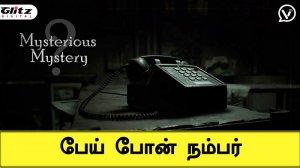 பேய் போன் நம்பர்   Pei Phone Number   Mysterious Mystery