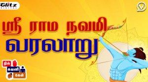ஸ்ரீ ராம நவமி வரலாறு மற்றும் விரத பலன்கள்