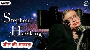 Stephen Hawking   स्टीफन हॉकिंग