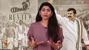 YATRA movie review || Mammootty || YS Rajasekhar Reddy biopic || YSR Biopic || Indiaglitz Telugu