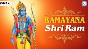 रामायण - श्री राम | Ramayana - Shri Ram