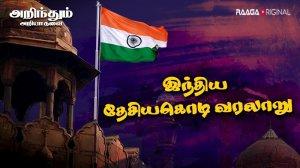 இந்திய தேசிய கொடி வரலாறு | India Desiya Kodi Varalaru | Arindhum Ariiyadhavai