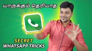 தெறி பறக்கும் புதிய வாட்ஸ் அப் ட்ரிக்ஸ் | 10+ Unknown Whatsapp Tips & Tricks 2020